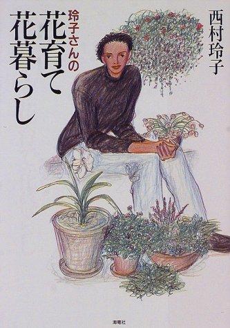 玲子さんの花育て花暮らし