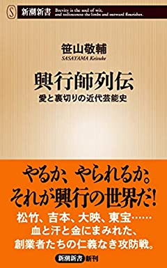興行師列伝 愛と裏切りの近代芸能史 (新潮新書)