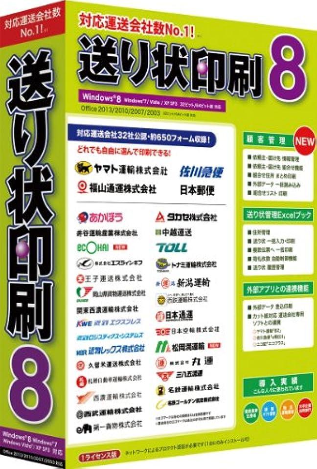 胃所有権期待するTB 送り状印刷 8