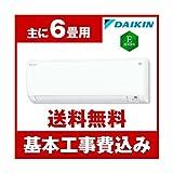 標準設置工事セット DAIKIN AN22TES-W ホワイト Eシリーズ [エアコン(主に6畳用)]