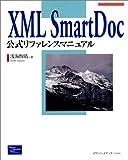 XML SmartDoc公式リファレンスマニュアル