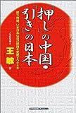 「押し」の中国・「引き」の日本―脚下照顧、いま日本は自己認識を更新すべきとき