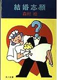 結婚志願 (角川文庫 緑 287-3)