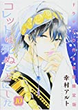 コミックス / 幸村 アルト のシリーズ情報を見る