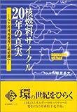 核燃料サイクル20年の真実―六ケ所村再処理工場始動へ (電気新聞ブックス)