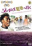 ジェイムズ聖地へ行く[DVD]