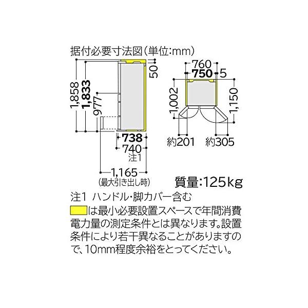 日立 冷蔵庫 グラデーションブラウン R-WX...の紹介画像2