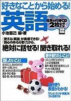 別冊宝島「「好きなこと」から始める!英語」<2CD> (別冊宝島 (1070))