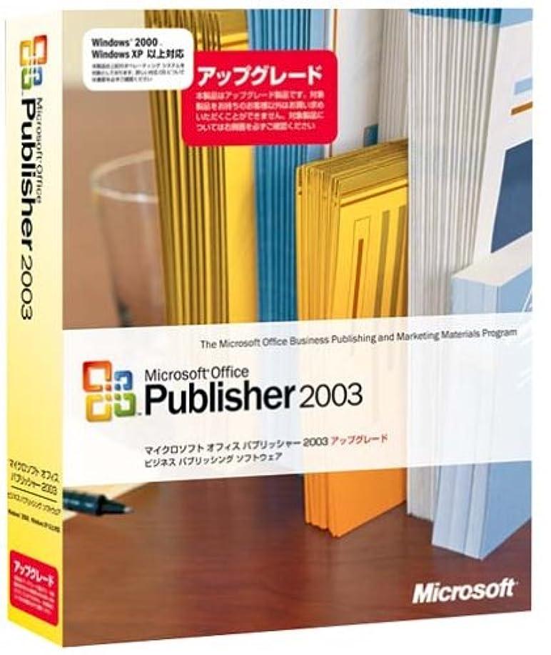 人工的な学生まっすぐにする【旧商品/サポート終了】Microsoft Office Publisher 2003 アップグレード