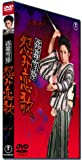 修羅雪姫 怨み恋歌 [DVD]