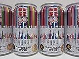 第90回 箱根駅伝デザイン缶 6本 サッポロ黒ラベル 2014