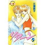 リターン (5) (講談社コミックスフレンド (495巻))