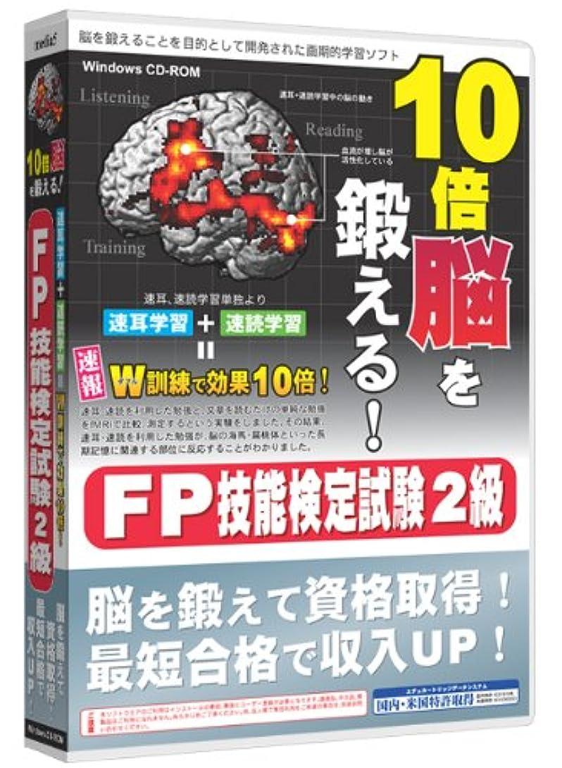 懐偽装する道徳のmedia5 10倍脳を鍛える! FP技能検定試験2級 6ヶ月保証版