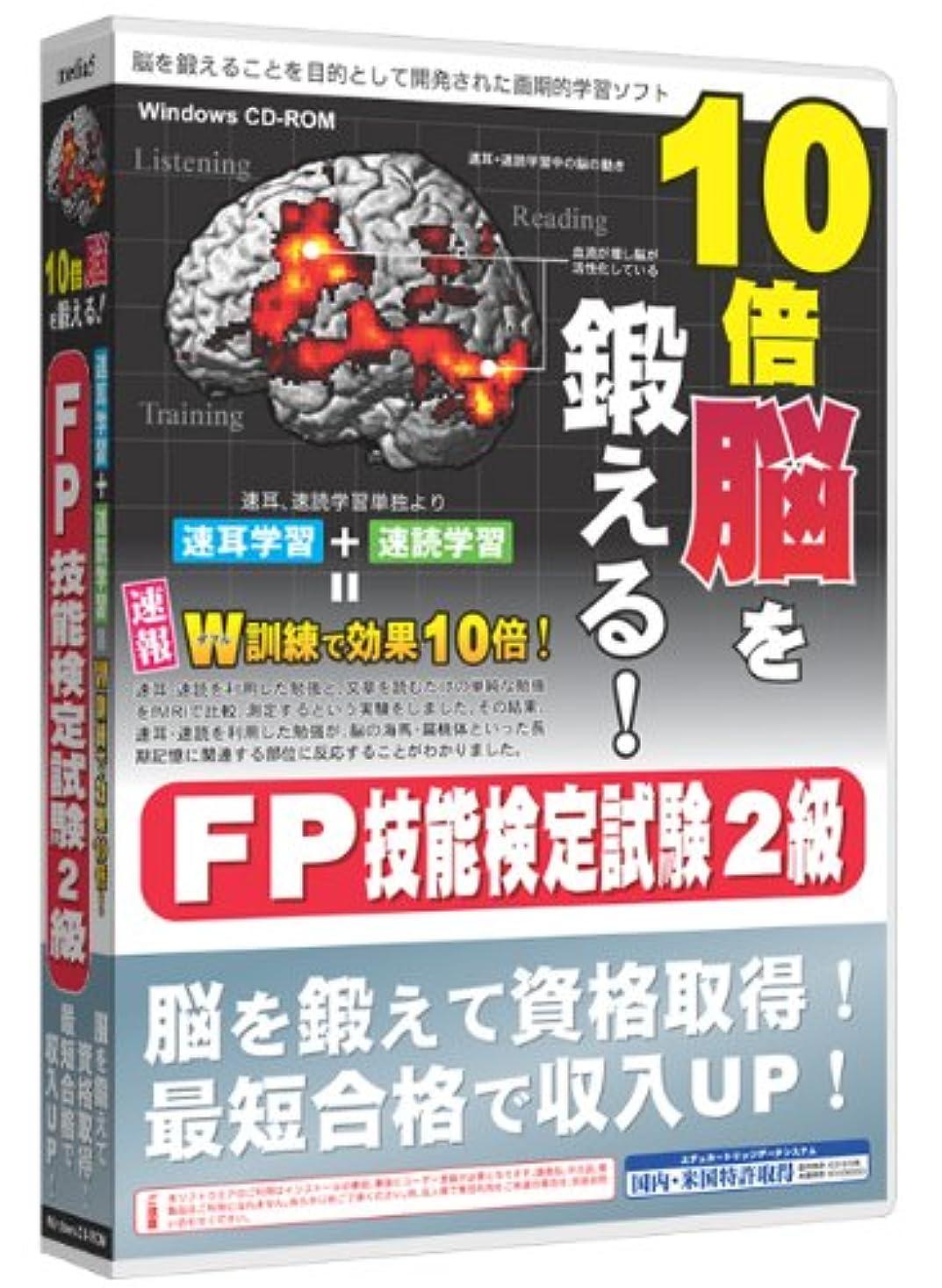 パークナチュラ拘束するmedia5 10倍脳を鍛える! FP技能検定試験2級 6ヶ月保証版
