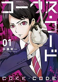 [赤瀬新一]のコークス・コード(1) (モーニングコミックス)