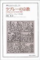 ラブレーの宗教―16世紀における不信仰の問題 (叢書・ウニベルシタス)