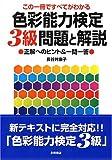 色彩能力検定3級問題と解説―この一冊ですべてがわかる
