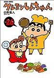 クレヨンしんちゃん (Volume26) (Action comics)