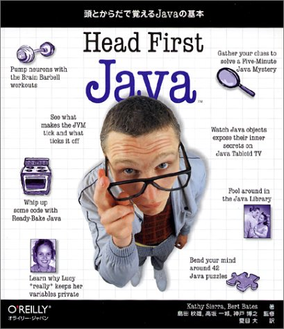 Head First Java―頭とからだで覚えるJavaの基本の詳細を見る