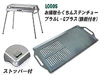 ロゴス お掃除らくちんステンチューブラルL・Gプラス(鉄板付き) 対応 グリルプレート 板厚6.0mm (グリル本体は商品に含まれません)