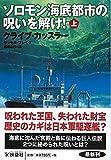 ソロモン海底都市の呪いを解け! (上) (扶桑社ミステリー)