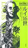 ルイ16世(ガリマール新評伝シリーズ 世界の傑物 3) (ガリマール新評伝シリーズ—世界の傑物)