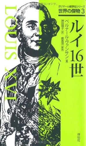ルイ16世(ガリマール新評伝シリーズ 世界の傑物 3) (ガリマール新評伝シリーズ―世界の傑物)の詳細を見る