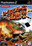 「レーシングゲーム「注意!!!!」」の画像