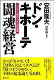 ドン・キホーテ 闘魂経営