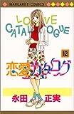 恋愛カタログ (12) (マーガレットコミックス (3041))