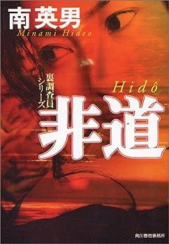 非道―裏調査員シリーズ (ハルキ文庫)
