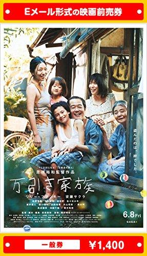 『万引き家族』映画前売券(一般券)(ムビチケEメール送付タイプ)