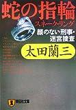 蛇の指輪(スネーク・リング)―顔のない刑事・迷宮捜査 (祥伝社文庫)
