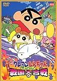 映画 クレヨンしんちゃん 嵐を呼ぶ アッパレ! 戦国大合戦 動画〜2002