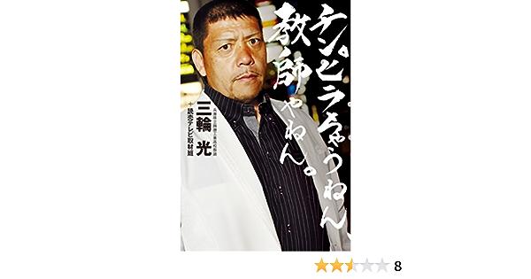 ヤンキー 先生 柔道