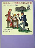 キルルード子爵の不埓な求婚―メイフェア・スクエア7番地 (MIRA文庫)