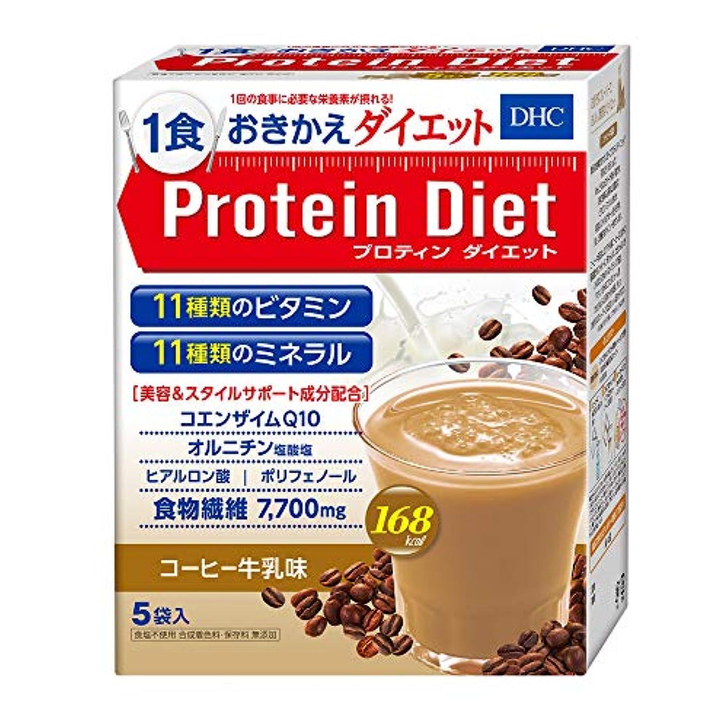 仕事に行く現代の検出DHCプロティンダイエット(コーヒー牛乳味)