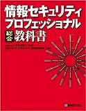 情報セキュリティプロフェッショナル総合教科書