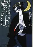 寒の辻―北町奉行所捕物控 (時代小説文庫)