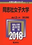 同志社女子大学 (2018年版大学入試シリーズ)