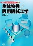 生体物性/医用機械工学 (臨床工学ライブラリーシリーズ (2))