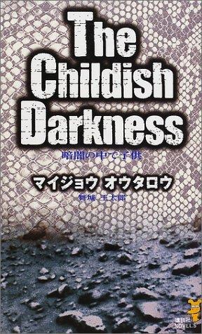 暗闇の中で子供 (講談社ノベルス)の詳細を見る