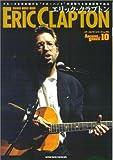 アーカイヴシリーズ Vol.10 エリッククラプトン (シンコー・ミュージック・ムック―アーカイヴ・シリーズ) 画像