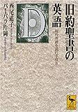 旧約聖書の英語―現代英語を読む手引き (講談社学術文庫)