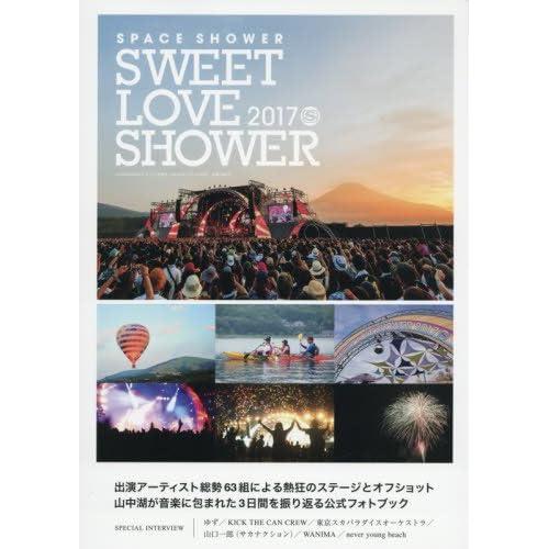 SWEET LOVE SHOWER 2017 OFFICIAL BOOK 2017年 12 月号 [雑誌]: EYESCREAM(アイスクリーム) 増刊