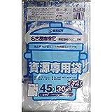 ジャパックス 名古屋市指定ゴミ袋 資源 45L 30枚
