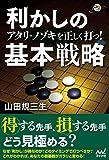 アタリ・ノゾキを正しく打つ! 利かしの基本戦略 (囲碁人ブックス)