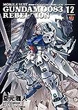 機動戦士ガンダム0083 REBELLION 12 (角川コミックス・エース)