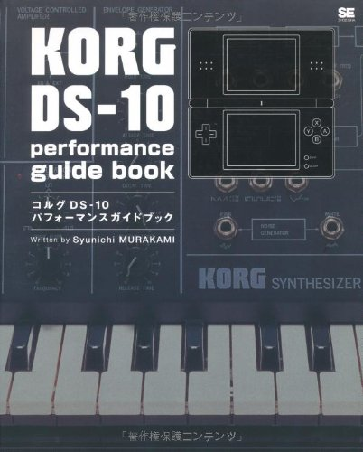 KORG DS-10 performance guide bookの詳細を見る