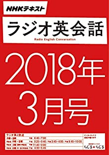 NHKラジオ ラジオ英会話 2018年3月号 [雑誌] (NHKテキスト)